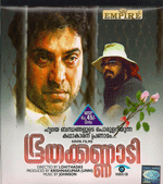Bhoothakkannadi 1997 Malayalam Movie Watch Online