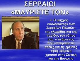 ΕΙΣ ΤΟ ΠΥΡ ΤΟ ΕΞΩΤΕΡΟΝ