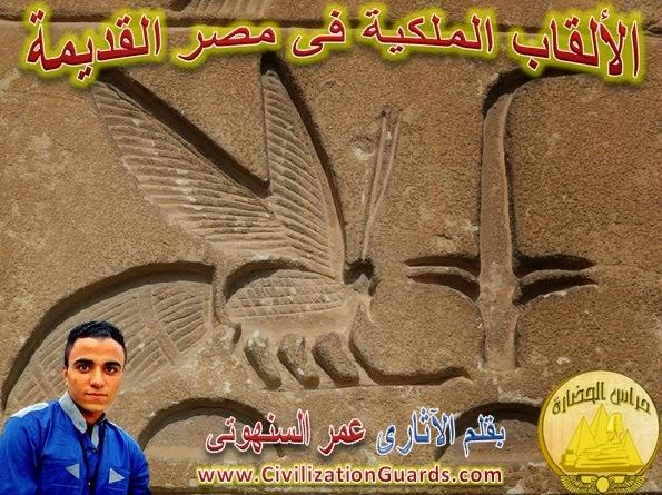 الألقاب الملكية في مصر القديمة