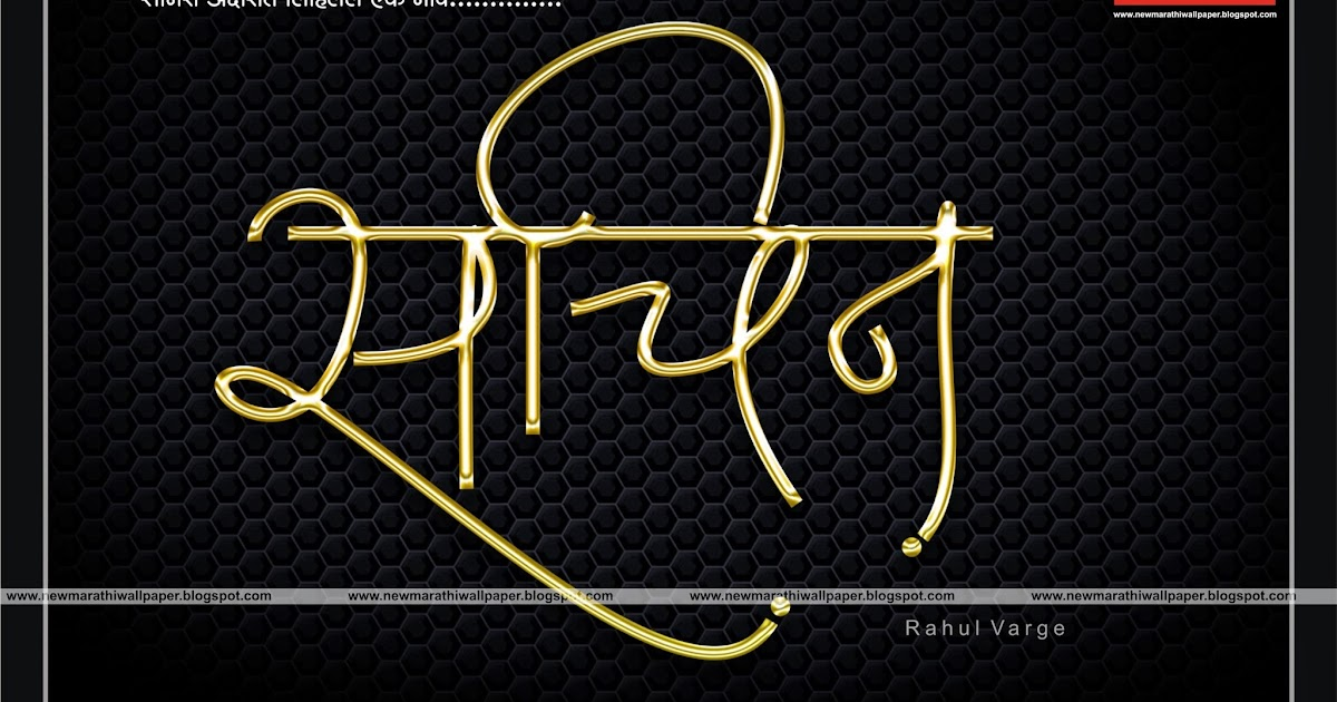 Sachin Name Wallpaper New Marathi Wallpaper Marathi