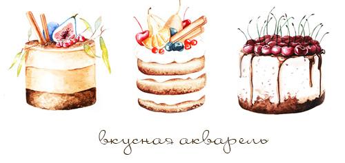 рисуем торты :)