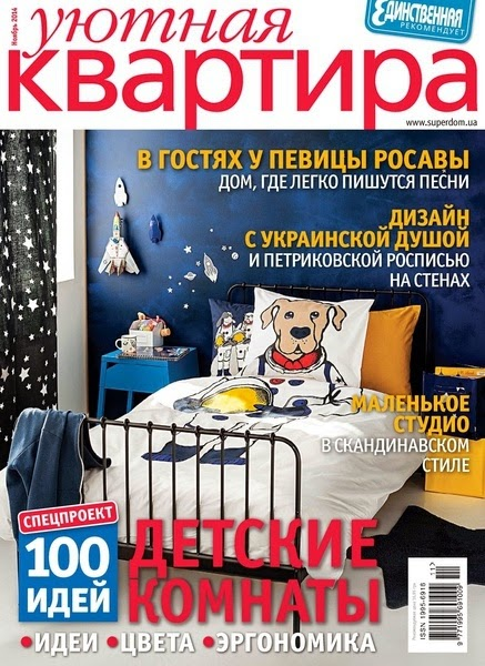 Ноябрьская публикация в журнале