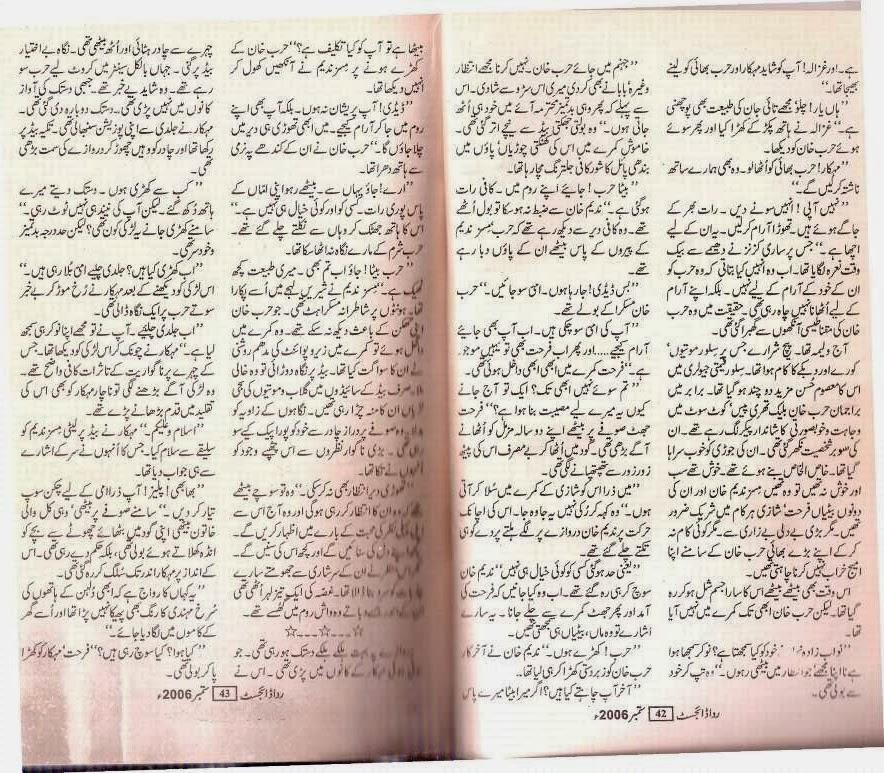 Kitab Dost: Zindagi gunguna uthi novel by Qamrosh Amber Online Reading