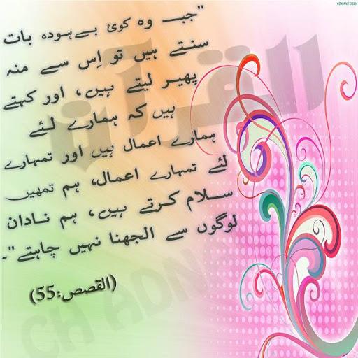 Surat Al-Qasas, surah qasas ayat 55, surah qasas verse 55, surah qasas translationsurah, qasas benefits, surah qasas ayat 24, qasas with urdu translation, Quran sMs, Quran wallpapers, islamic sMs, islamic Wallpapers,