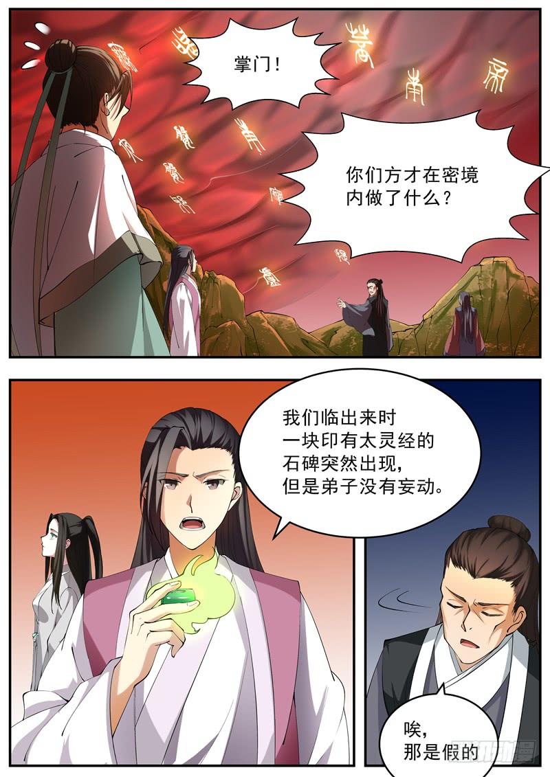 Ngã Dục Phong Thiên - Chap 55