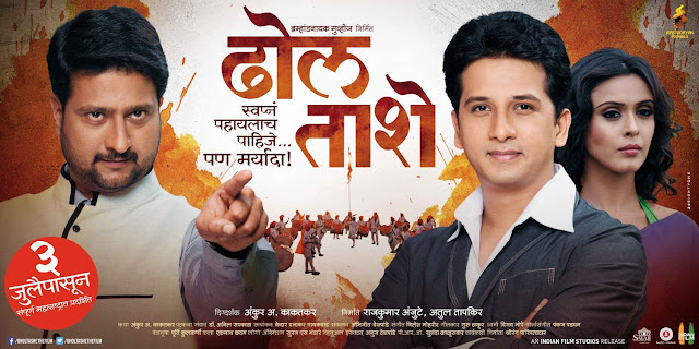 dhol-taashe-marathi-movie-trailer-starcast-song-story-2015