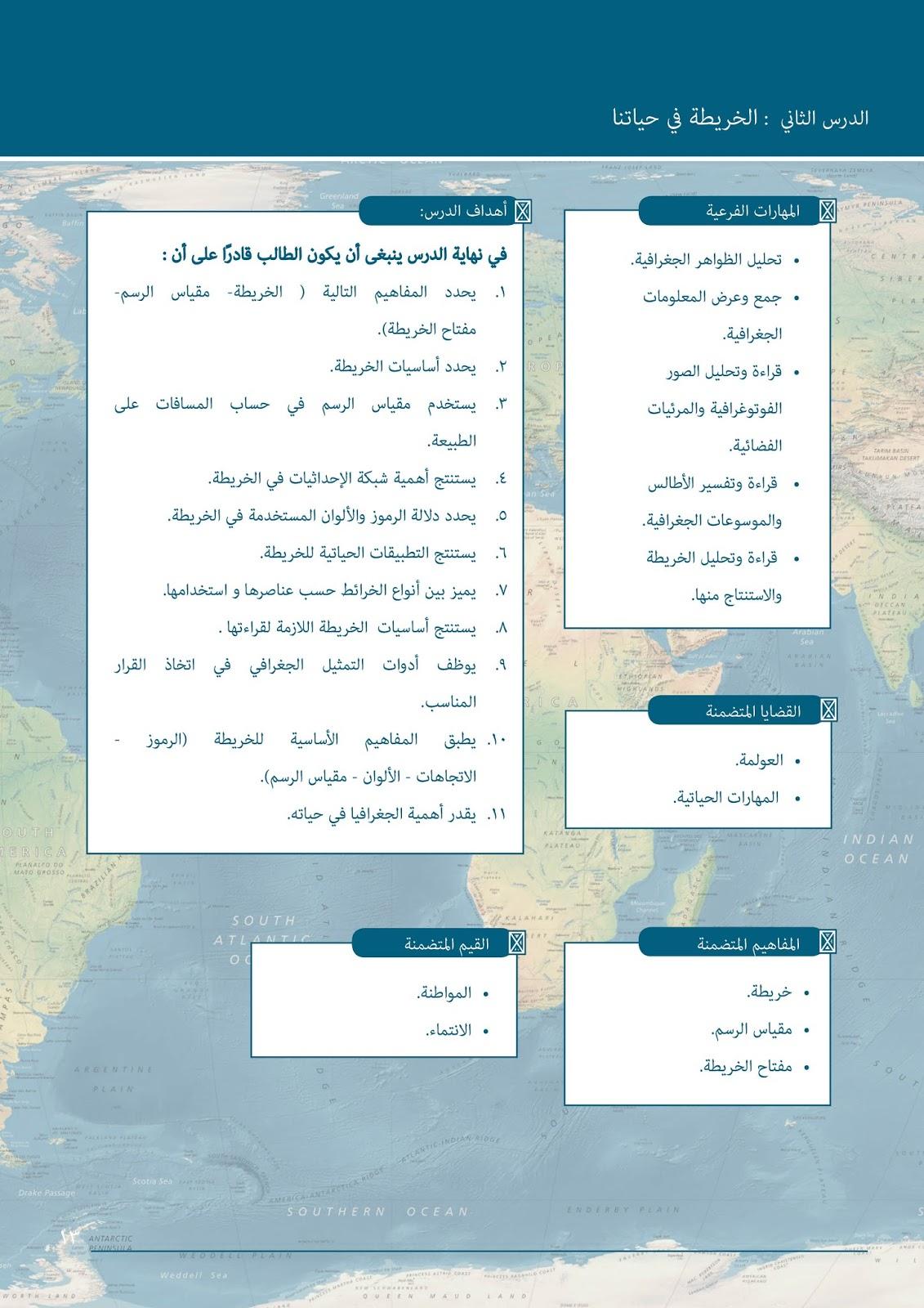 انفراد منهج الجغرافيا للصف الاول الثانوى 2013/2014 مناهج جديدة انفراد منهج الجغرافيا للصف الاول الثانوى 2013/2014 - صفحة 7 Geo+SEC+2013+U113
