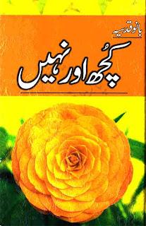 Kuch Aur Nahi By Bano Qudsia pdf urdu novels pdf.jpg