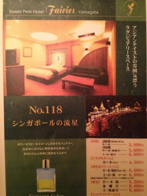 高畠町のラブホテル フェアリー-118号室-