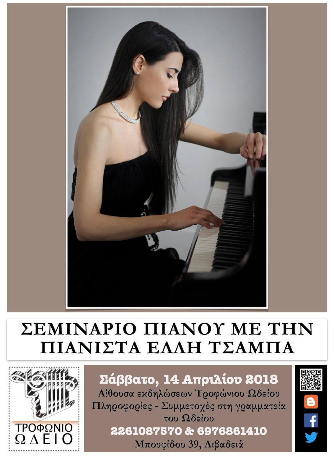 Σεμινάριο πιάνου με την Έλλη Τσάμπα