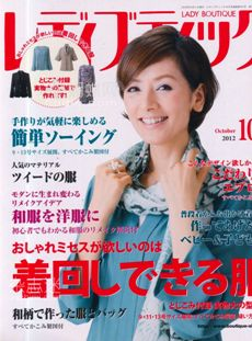 Lady Boutique № 10 October 2012