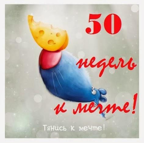 50 недель к мечте