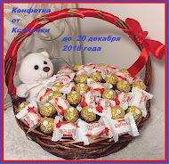 Зимняя конфетка от Ксюши