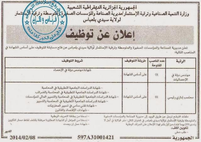 مسابقة توظيف بمديرية الصناعة والمؤسسات الصغيرة والمتوسطة لولاية سيدي بلعباس فيفري 2014