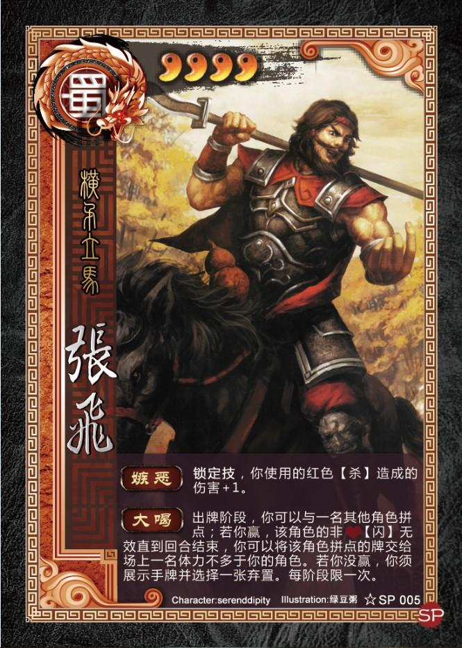 Zhang Fei ?? (*SP005) ~ ???! San Guo Sha Cardgame English ...