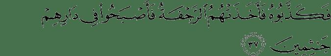 Surat Al 'Ankabut Ayat 37