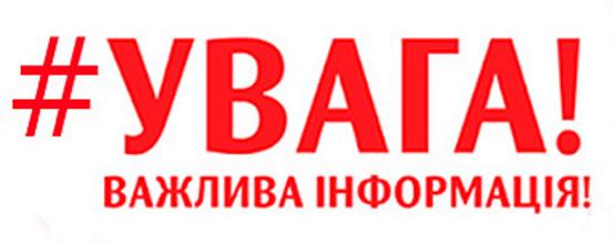 Міністерство внутрішніх срав України повідомляє