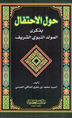 حول الاحتفال بذكرى المولد النبوي الشريف - محمد بن علوي المالكي الحسني