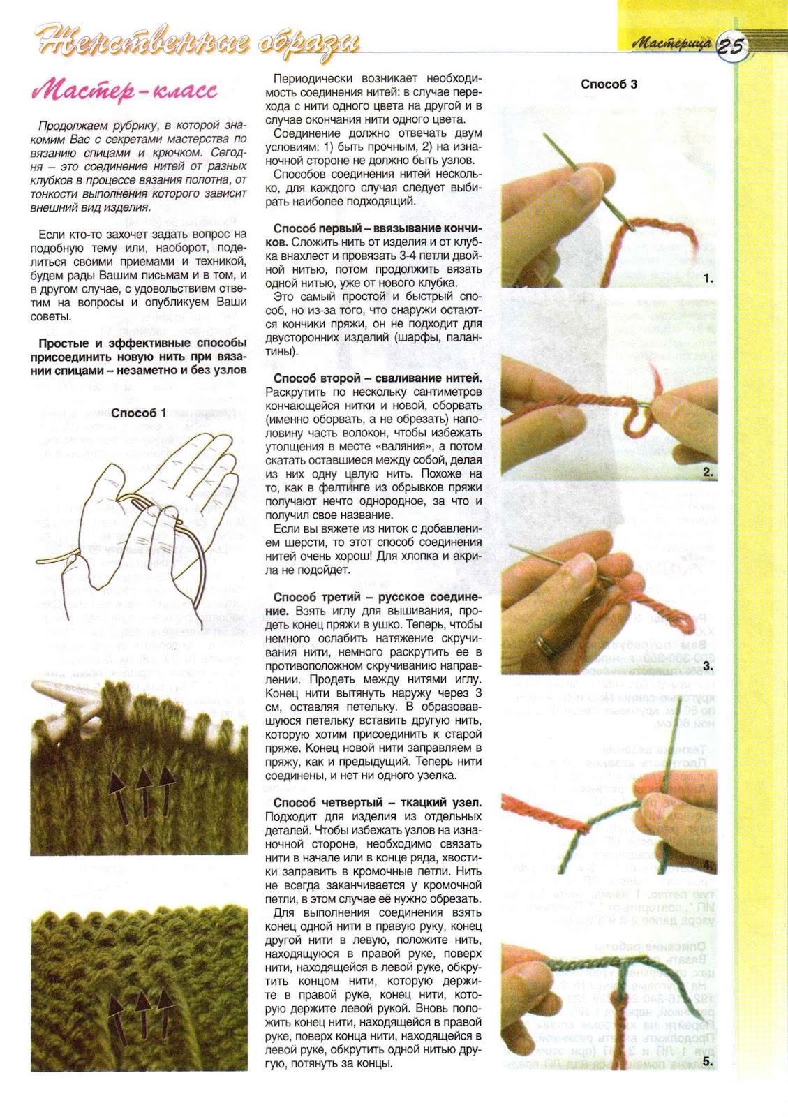 Как перейти с одной нитки на другую при вязании крючком