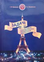 Книга с задачами международных математических конкурсов