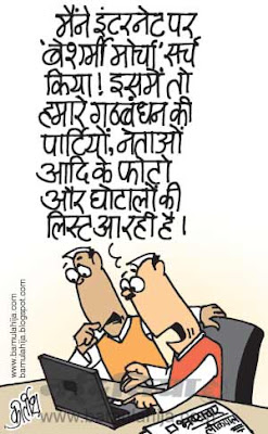slutwalk cartoon, indian political cartoon, corruption in india, corruption cartoon, upa government, congress cartoon