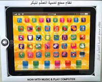 http://kamarbermain.blogspot.com/2010/08/ipad-arab.html