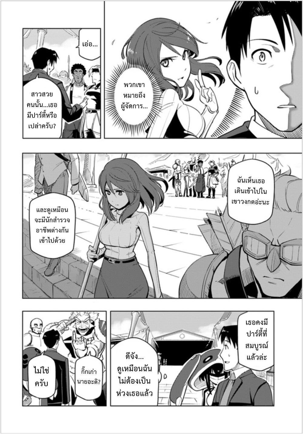 Sekai Saikyou No Kouei: Meikyuukoku No Shinjin Tansakusha  ตอนที่ 2 TH แปลไทย