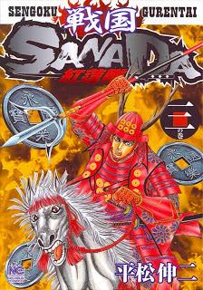 [平松伸二] 戦国SANADA紅蓮隊 第01-03巻