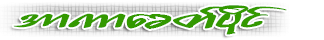 အာကာေခတ္ပိုင္