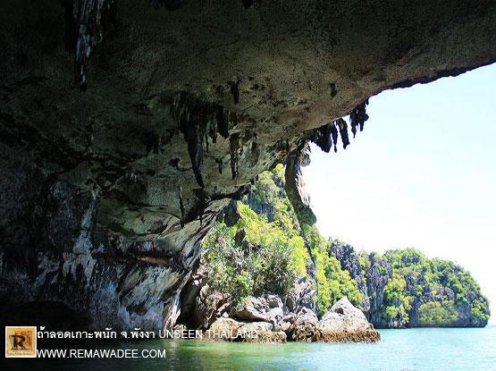 ถ้ำลอดเกาะพนักUnseen Thailand จังหวัดพังงา