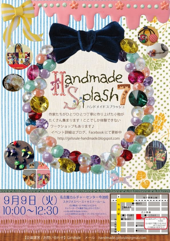 Handmade Splash 07 開催決定!
