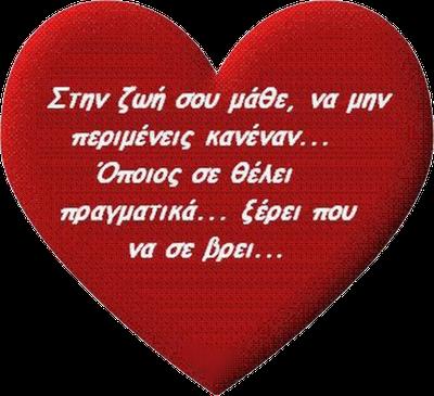goodnight-καληνύχτα-ζωή-περιμένω-όμορφα λόγια-αγάπη-love