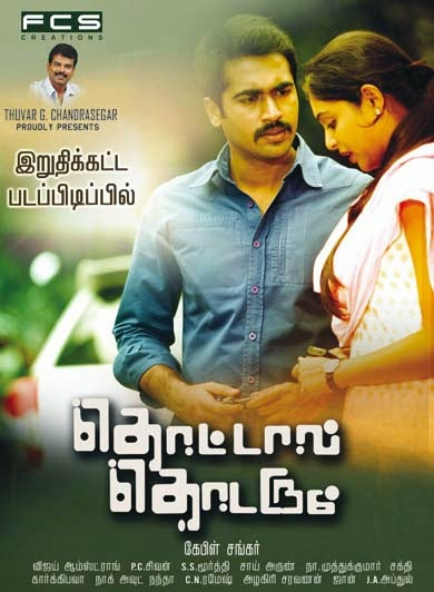Thottal Thodarum 2015 Video Songs