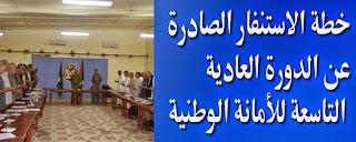 خطة الاستنفار الصادرة عن الدورة العادية التاسعة للأمانة الوطنية