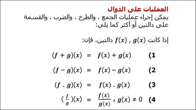 كتاب رياضيات ثاني ثانوي مطور الفصل الأول pdf