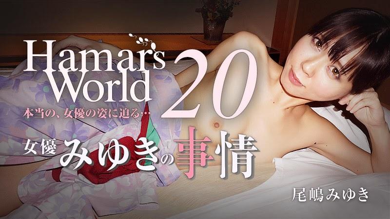 HEYZO 0796 Hamar's World 20~女優・みゆきの事情~ – 尾嶋みゆき