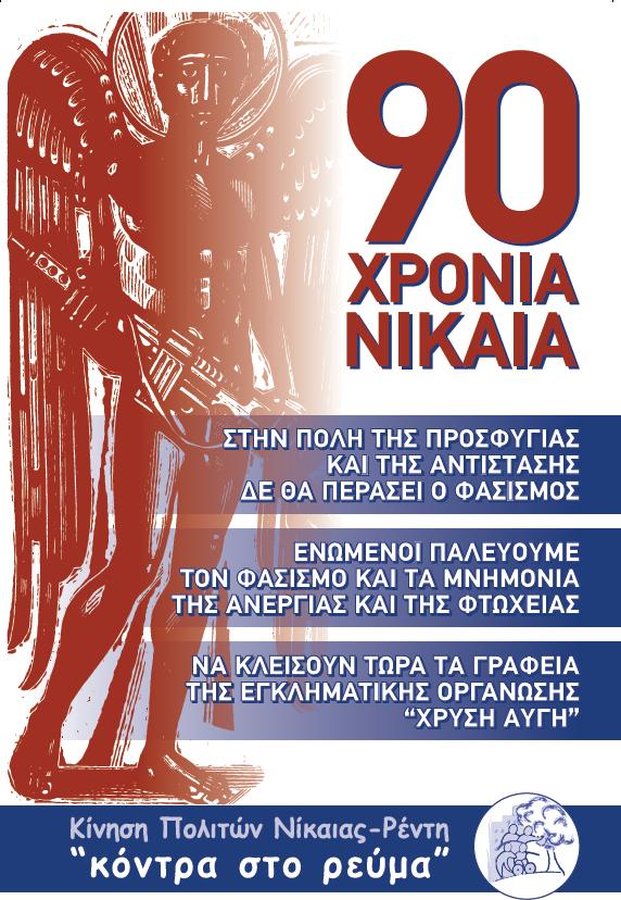 90 ΧΡΟΝΙΑ ΝΙΚΑΙΑ