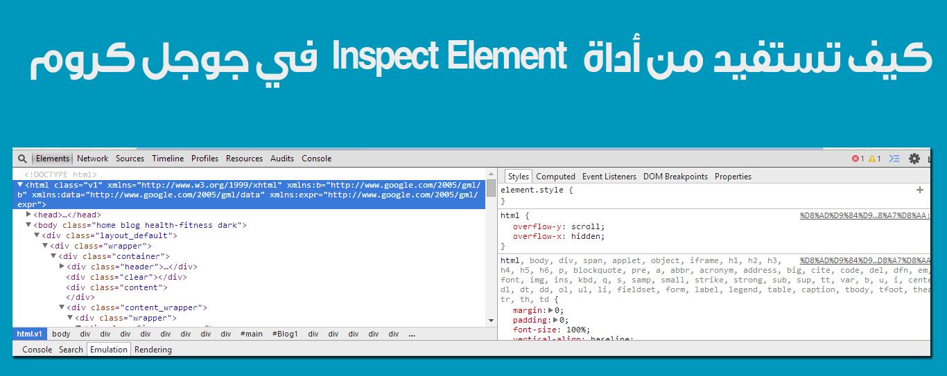 كيف تستفيد من أداة Inspect Element في جوجل كروم