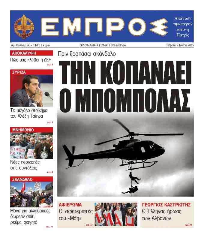 """Κυκλοφορεί η Εθνική εφημερίδα """"Εμπρός"""" (Φύλλο Νο 96)"""