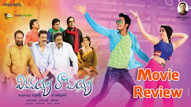 Vinavayya Ramayya Movie Review | Naga Anvesh | Kruthika