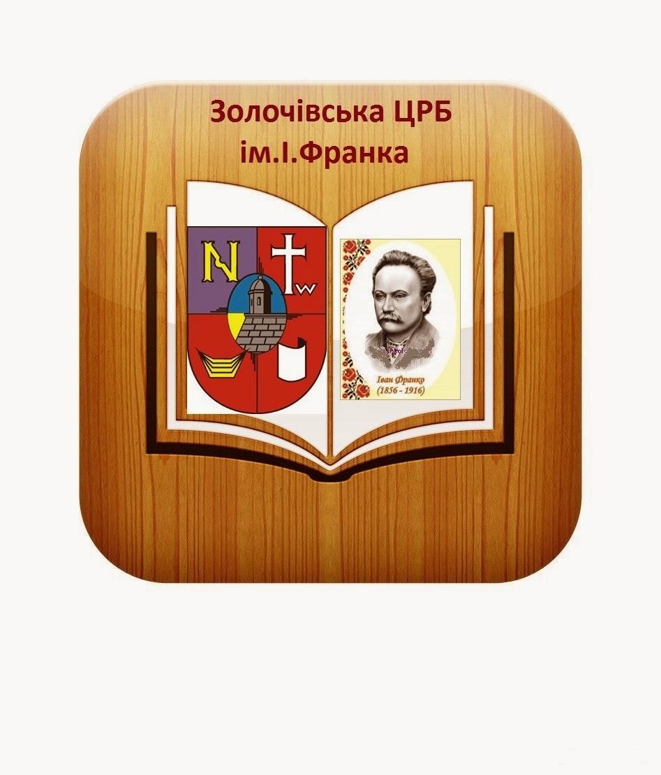 Сайт Золочівської ЦРБ ім.І.Франка