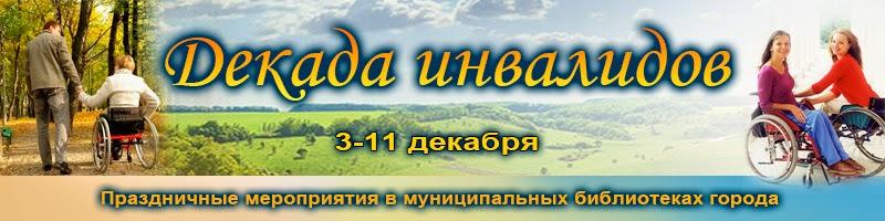 http://cbs-belgorod.ru/article/read/dekada-invalidov-2014-goda.html