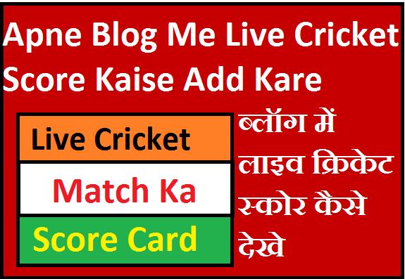 अपने blog में लाइव क्रिकेट स्कोर कैसे add करे
