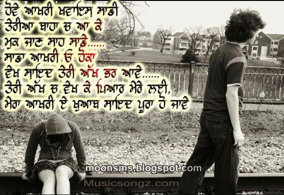 love cheating boyfriend girlfriend punjabi quotes sms