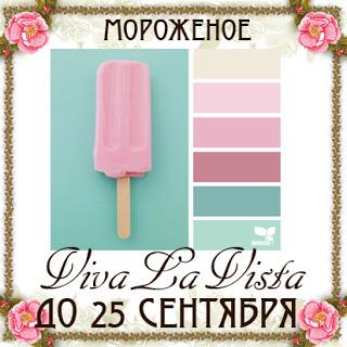 +++Скрап-мороженое до 25/09