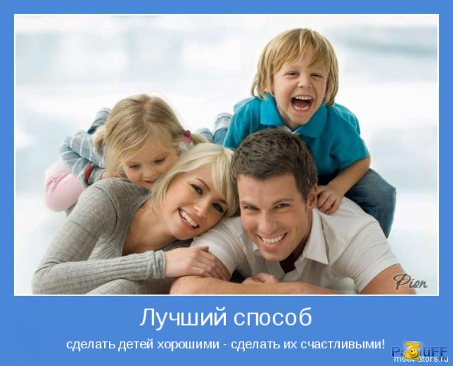 Фото семьи это цитаты