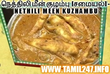 Nethili Meen Kuzhambu, Non-veg recipes in tamil, fish curry