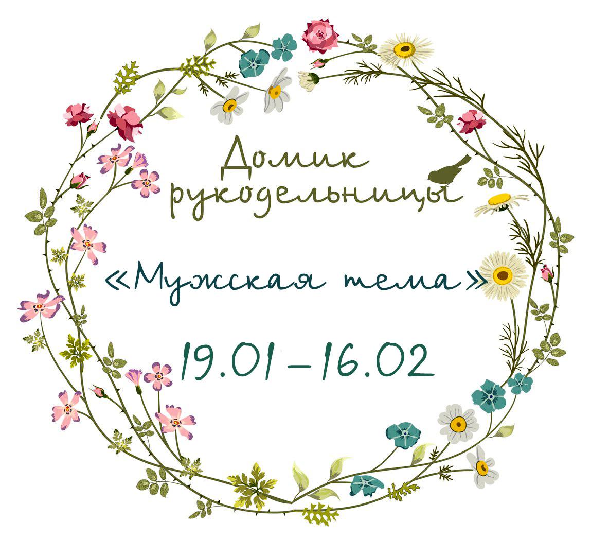 """Задание №79 """"Мужская тема"""""""