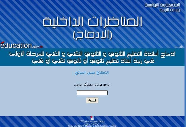 وزارة الصناعة والتجارة : فتح مناظرة خارجية لانتداب 60 عون ...