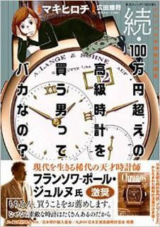 [広田雅将×マキヒロチ] 続・100万円超えの高級時計を買う男ってバカなの?